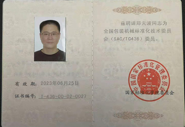 Zheng Tianbo was appointed as a member of China National Standardization Management Committee